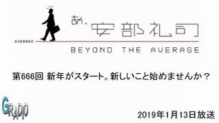 第666回 あ、安部礼司 ~BEYOND THE AVERAGE~ 2019年1月13日