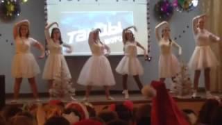 Танец на Новый год 2017