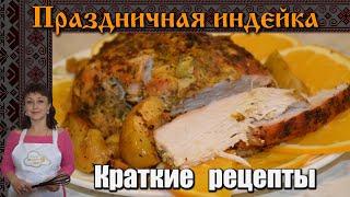 Праздничная индейка в апельсиновом маринаде. Вкусно и полезно  / Краткие рецепты / Slavic Secrets
