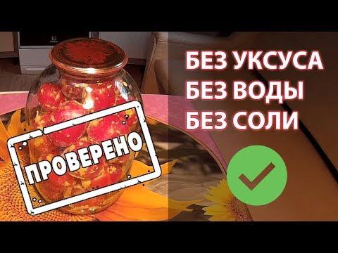 ЗАГОТОВКА ПОМИДОР без воды, без соли, без уксуса - с горчичным порошком / бутыль 3 литра / вкусно