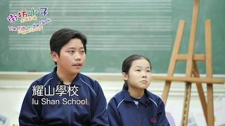 Publication Date: 2019-08-02 | Video Title: 街坊小子木偶劇場 (學生訪問2)