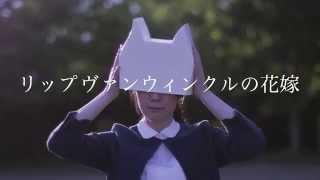 Rip Van Winkle's Bride (2016) Trailer - Drama Japan Movie
