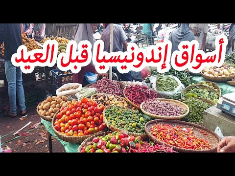 أسواق إندونيسيا  | Indonesia Markets | Eid-ul-Adha