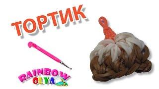 ТОРТИК из резинок на крючке. Фигурка из резинок | Cake Rainbow Loom Charm