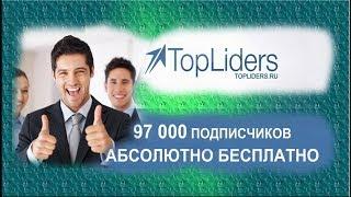 Результат за 30 дней в топ лидерс topliders