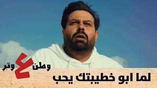 وطن ع وتر 2020 - لما ابو خطيبتك يحب - الحلقة الاولى 1