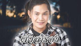 ผัวสำรอง - ไหมไทย หัวใจศิลป์ (Audio)