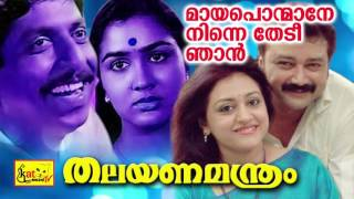 മായപൊന്മാനേ | Thalayanamanthram | Mayaponmane | Evergreen Hit Malayalam Movie Songs | Jayaram