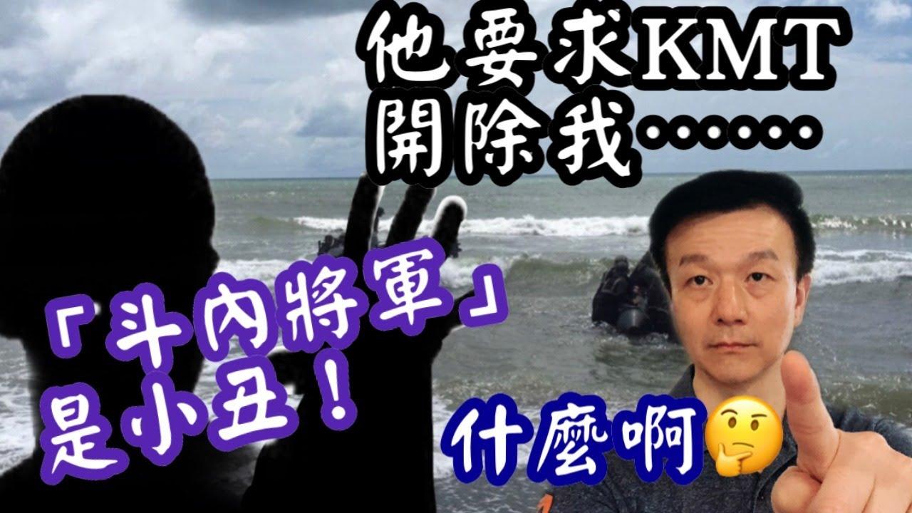 【將軍晚點名】0709#韓黑現形記#人在江湖飄