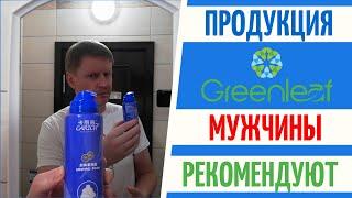 Гринлиф продукция, отзыв на пенку для бритья от Василия Алисеенко