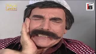 عكيد الحارة عامل حالو رجال وبالأخير شوفو كيف مات يا باطل ـ روائع المرايا