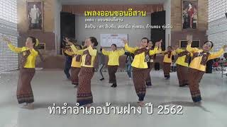 เพลงออนซอนอีสาน(ท่าซ้อมรำ อ.บ้านฝาง2562)