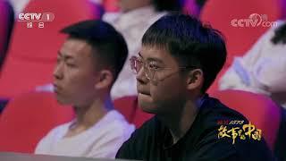 [故事里的中国第二季]田汉之孙欧阳维 聂耳侄外孙青山讲述田汉聂耳的创作故事| CCTV - YouTube