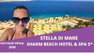 Самый элегантный отель Шарм Эль Шейха Stella Di Mare oбзор 2020