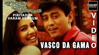 Piriyadha Varam Vendum | Vasco Da Gama Video | Prashanth | Shalini | S. A. Rajkumar