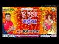 He devi maiya dinesh rangeela ka new bhakti devi geet 2019 mp3