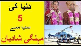 Dunya Ki Sab se Mehngi Shaadian - Most Expensive Weddings