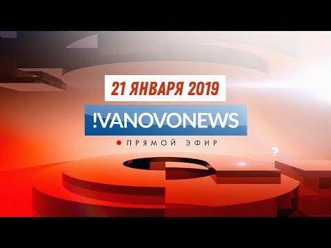 Ivanovo News Прямой эфир