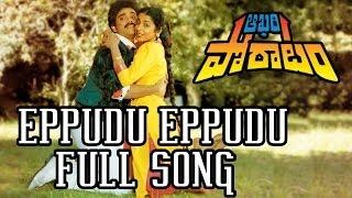 Eppudu Eppudu Full Song ll Aakhari Poratam Movie  ll  Nagarjuna, Sridevi, Suhasini
