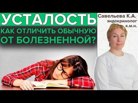 ХРОНИЧЕСКАЯ УСТАЛОСТЬ | Причины синдрома хронической усталости