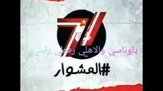 اغنية يا وناسي لنادي الأهلي بنغازي