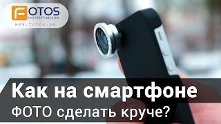 Обзор объективов для IPHONE 5s(, 2013-12-31T11:56:59.000Z)