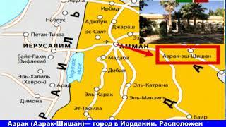 Азрак-Шишан (из цикла «Чеченские города Иордании»).