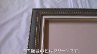 油絵用額縁 ダール 9805 (グリーン)
