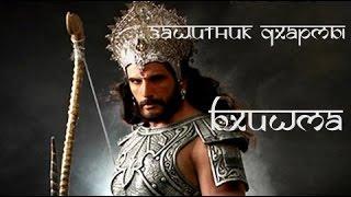 Защитник дхармы - Бхишма (МАХАБХАРАТА 2013) \ Tasmat Bhism prishat pitaha theam ( MAHABHARAT 2013)