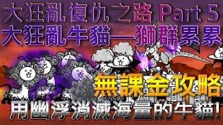 貓咪大戰爭 大狂亂牛貓—獅群累累—★☆無課金攻略☆★