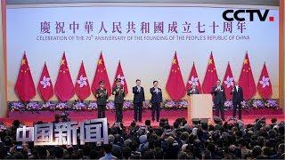 [中国新闻] 庆祝新中国成立70周年 香港举行国庆升旗仪式和庆祝酒会 | CCTV中文国际