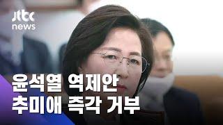 """윤석열 """"독립수사본부 구성"""" 역제안…추미애 즉각 거부 / JTBC 아침&"""