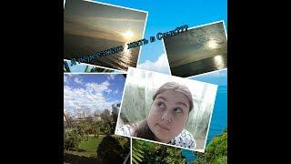 Короче говоря я переезжают жить в Сочи!!! Уеду я в Сочи уеду и там между морем и небом! Мини влог!!