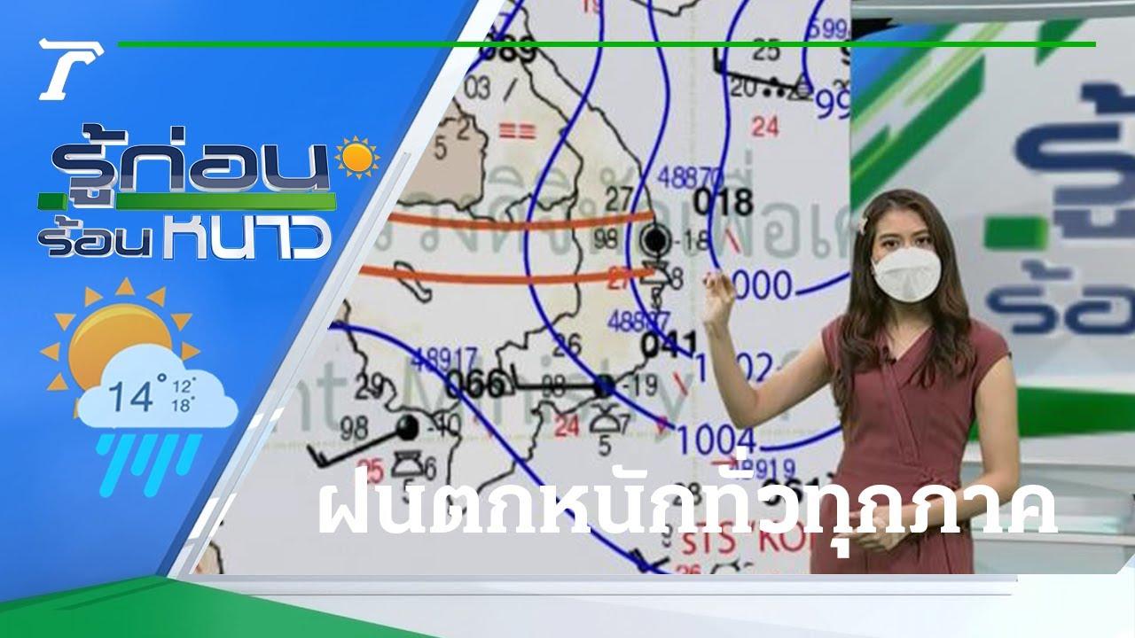 รู้ก่อนร้อนหนาว สภาพอากาศวันนี้ | 13-10-64 |  ข่าวเย็นไทยรัฐ