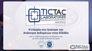Ανάκτηση Δεδομένων TicTac - Data Recovery - Εταιρία Ανάκτησης Δεδομένων