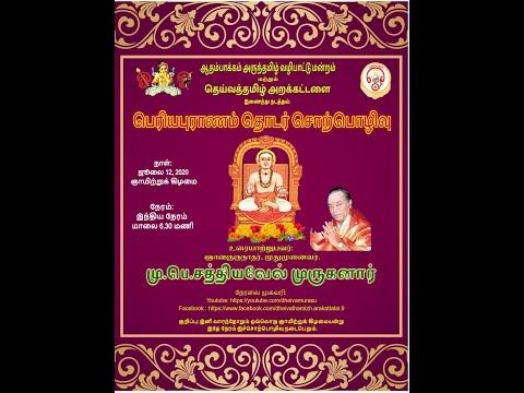 LIVE பெரியபுராணம் தொடர் சொற்பொழிவு-12-07-2020