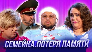 Семейка Потеря памяти Уральские Пельмени Азбука Уральских Пельменей Ц