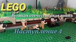 Lego Мультфильм Великая отечественная война[Наступления 4]/ Lego Motions video