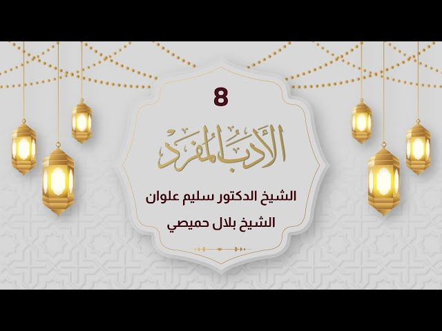 الأدب المفرد للإمام البخاري | الشيخ الدكتور سليم علوان | حديث 753 - 907 | المجلس 8