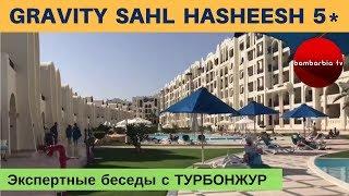GRAVITY SAHL HASHEESH 5 ЕГИПЕТ Хургада обзор отеля Экспертные беседы с ТУРБОНЖУР