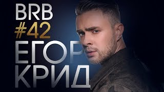 Big Russian Boss Show 42 Егор Крид