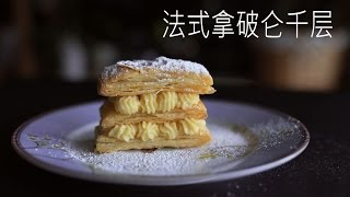 法式拿破侖千層蛋糕 French mille feuille Napoleon recipe  Easy Puff pastry