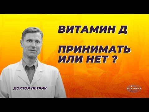 Витамин Д : принимать или нет?