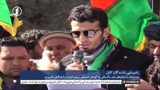 Afghanistan Dari News - 01.02.2018 خبرهای افغاستان