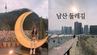 서울 가볼만한곳, 남산 데이트 코스로도 제격! Seou…