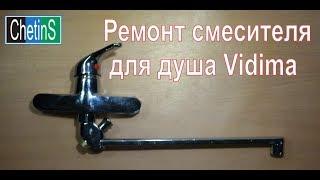 Ремонт смесителя для душа Vidima