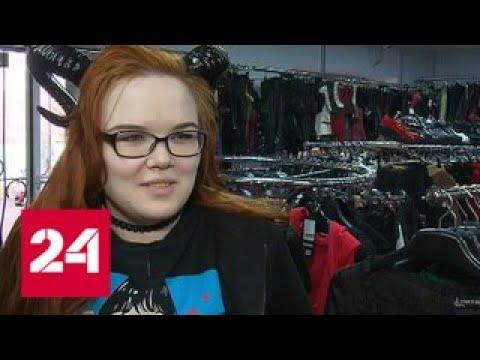 """""""Поясни за шмот"""": какую одежду опасно носить подросткам - Россия 24"""