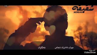 Mehrab | shaqiqah - Persian song عالی ترین آهنگ مهراب به نام شقیقه