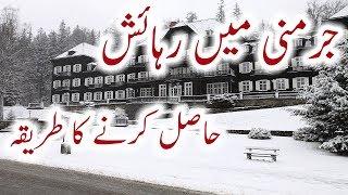 Student Accommodation in Germany For Pakistani Students  - German Visa Urdu