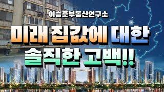 미래집값에 대한 솔직한 고백!! - 이승훈부동산연구소
